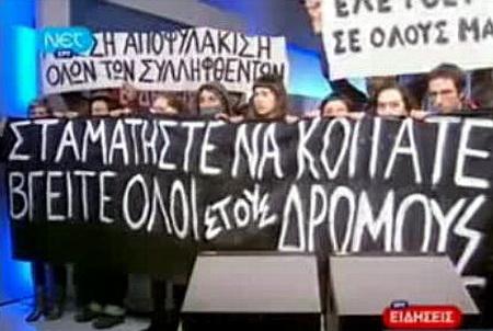 La Grèce en révolte Tv_grece