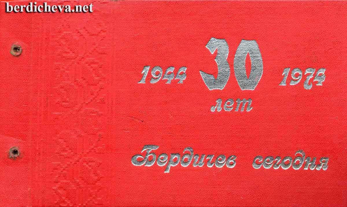 Бердичев 60 - 70-х - Страница 2 423