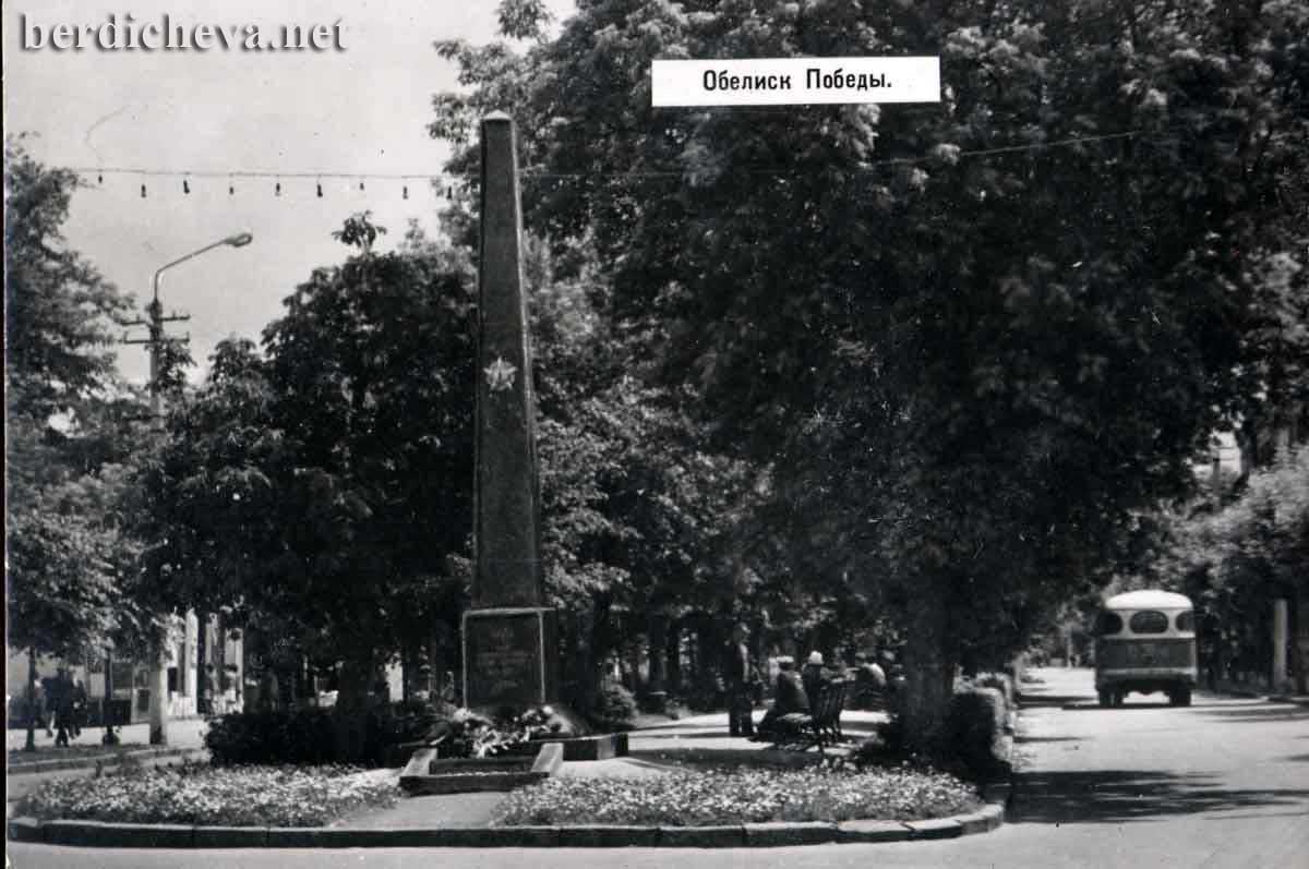 Бердичев 60 - 70-х - Страница 2 426