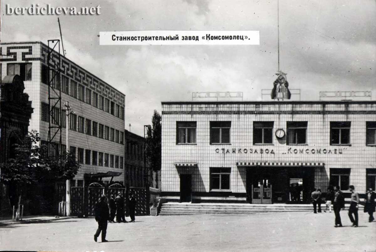 Бердичев 60 - 70-х - Страница 2 429