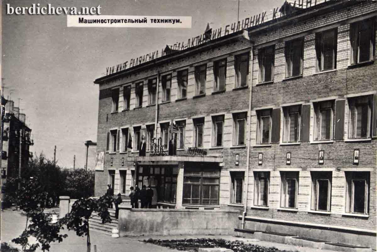 Бердичев 60 - 70-х - Страница 2 436
