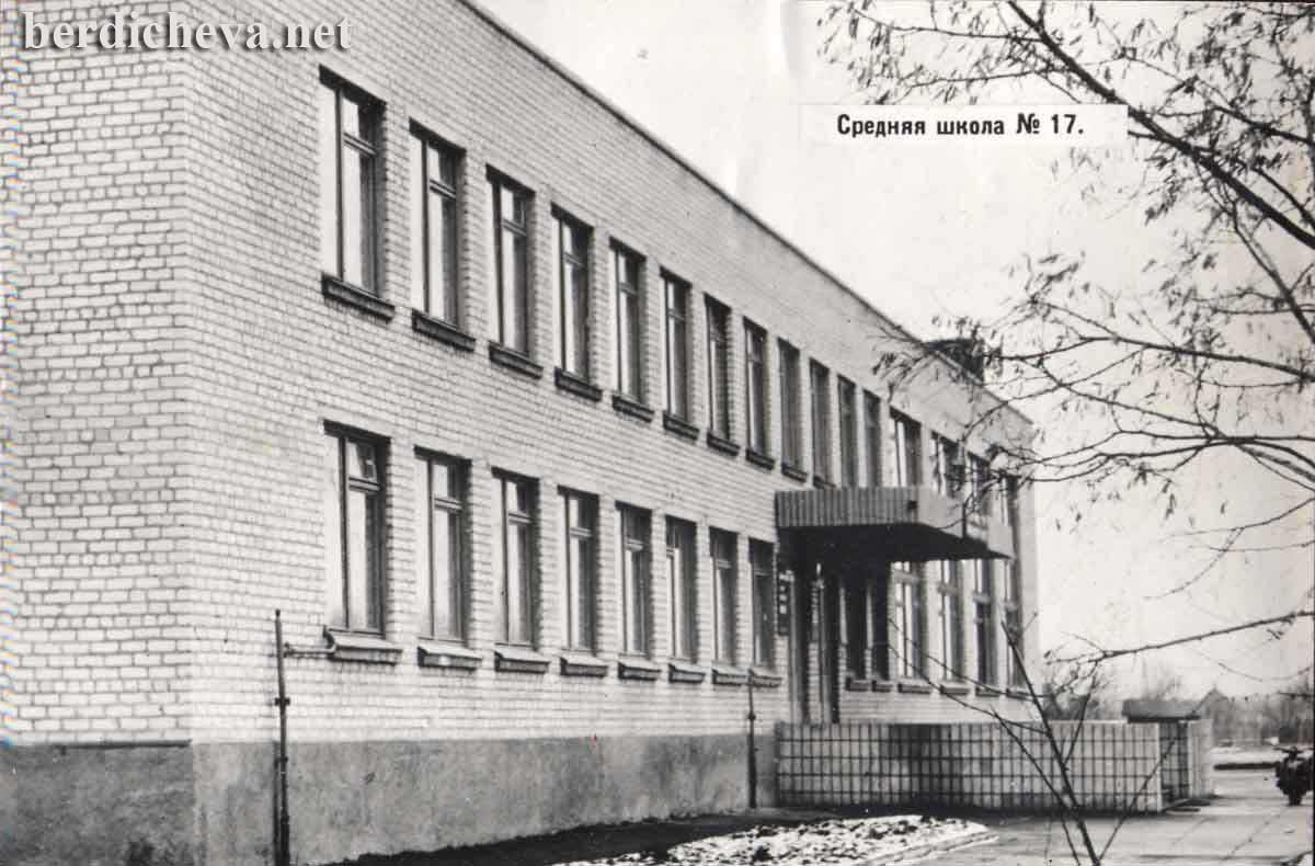 Бердичев 60 - 70-х - Страница 2 438