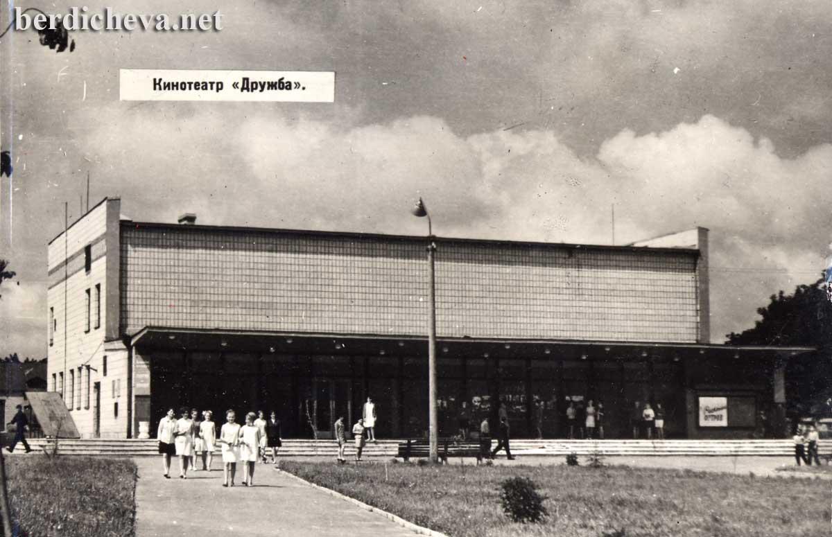 Бердичев 60 - 70-х - Страница 2 439