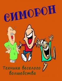 УРОК 2 . СИМОРОН Simoron