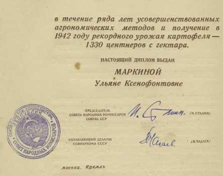 Записка Берии от 5 (?) марта 1940 200206_21