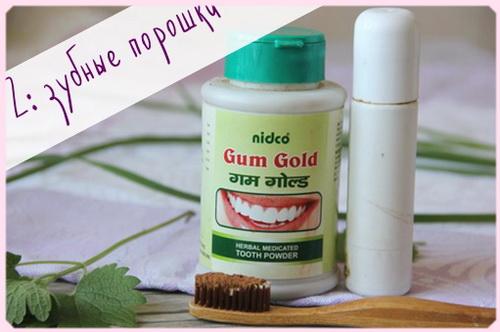 Вред зубных паст! Подробный разбор состава. Чем чистить зубы? Как сохранить зубы и десны IMG_7616_1