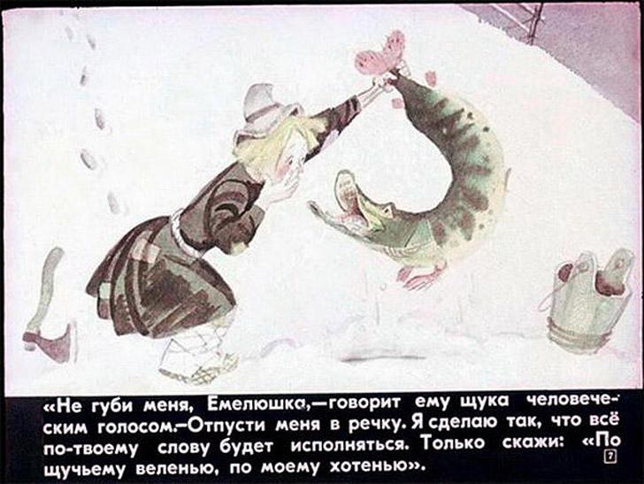 История советских диафильмов. Filmstrip09