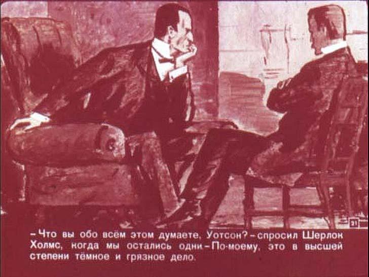 История советских диафильмов. Filmstrip12