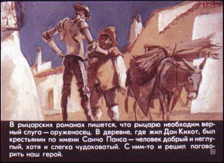История советских диафильмов. Filmstrip13