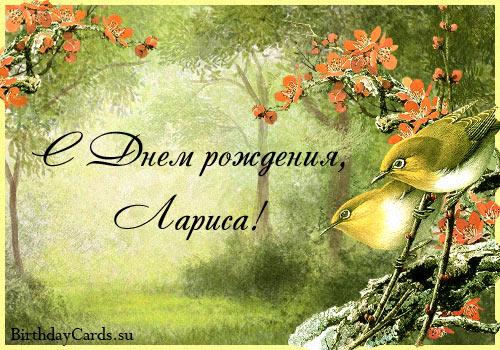 С ДНЕМ РОЖДЕНИЯ ЛАРИСА БОРИСОВНА !!! - Страница 2 Otkrytka-s-dnem-rozhdeniya-larisa