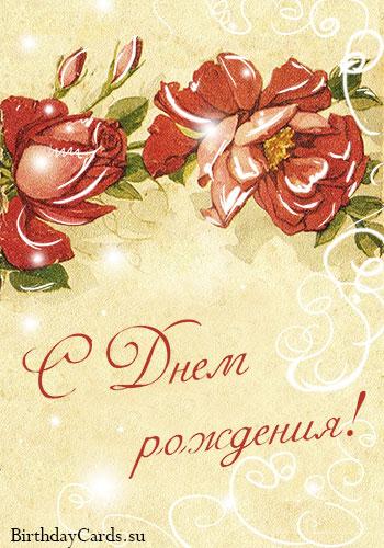 Поздравляем ,,,Евгению,,, с днем рождения!!! Otkrytka-s-dnem-rozhdeniya-s-rozami