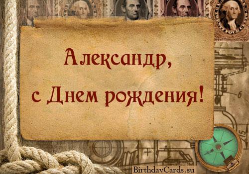 Поздравляем с Днем Рождения Александра Юрьевича! Otkrytka-dlya-aleksandra-s-dnem-rozhdeniya