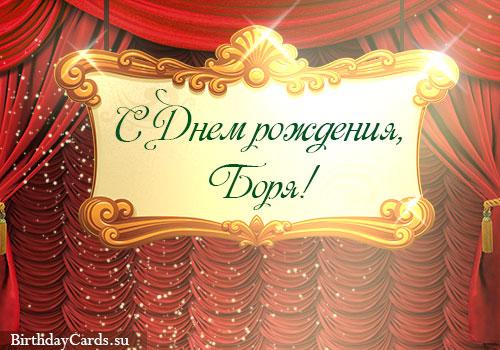 Поздравлялки! 3 - Страница 2 Otkrytka-s-dnem-rozhdeniya-borya