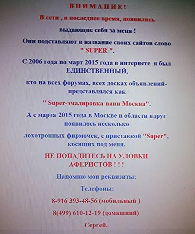 8-916 393-48-56 SUPER-ЭМАЛИРОВКА ванн в Кожухове, Москве и Подмосковье - Страница 4 S4744611