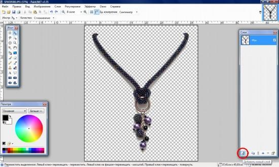 Исправляем недостатки фотографии с помощью PAINT.NET 1275479915_6