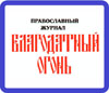Православие и модернизм