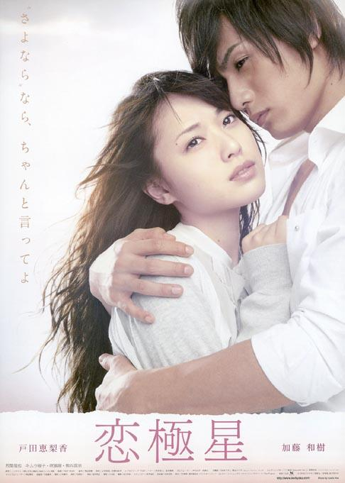 [ Projet J-Film ] Days With You - Page 2 20090314koi01