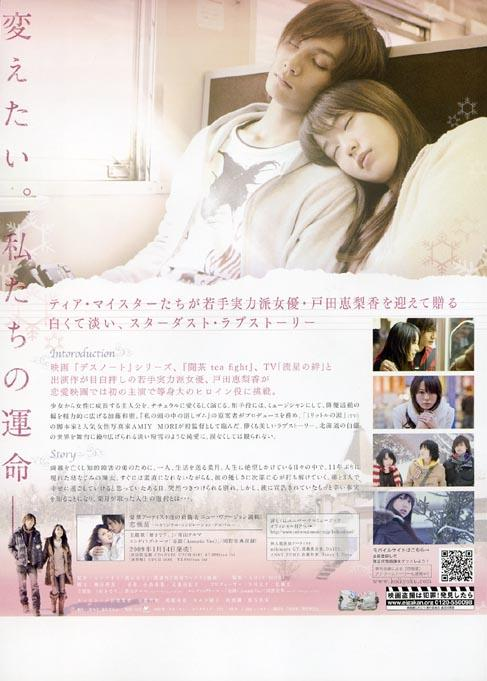 [ Projet J-Film ] Days With You - Page 2 20090314koi02