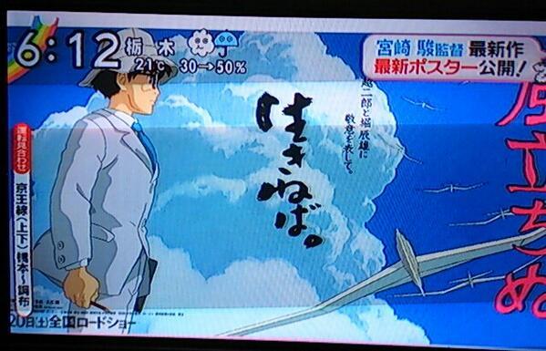 [NEWS FILM] Le Prochain Miyazaki - Kaze Tachinu BIuocTNCUAEH8lO