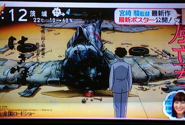 [NEWS FILM] Le Prochain Miyazaki - Kaze Tachinu BIupKj4CYAAHZBg