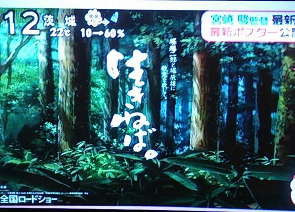 [NEWS FILM] Le Prochain Miyazaki - Kaze Tachinu BIupltqCcAE5ki6