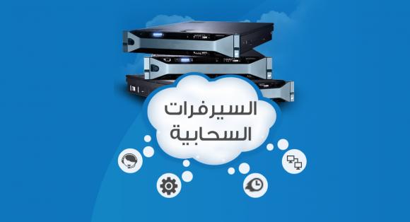 السيرفرات السحابية للاستضافة (Cloud Server) منصة الاستضافة الجديدة لموقعك Blog-1