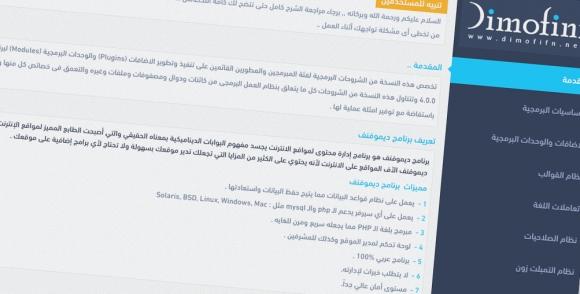 برنامج ديموفنف4 لادارة المحتوى يوفر مكتبة شروحات كاملة Shot