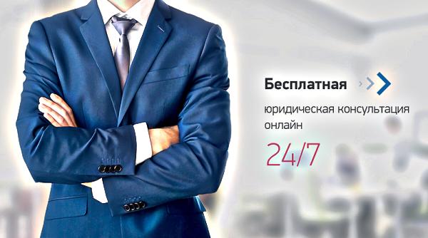 Квалифицированные юридические и правовые консульт 1-1