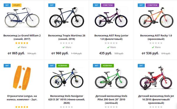 Огромный выбор качественных велосипедов  2-27