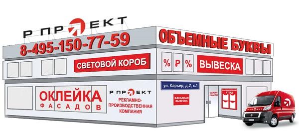 Качественное выставочное и рекламное оборудование в компании «Р ПРОЕКТ» 1-69