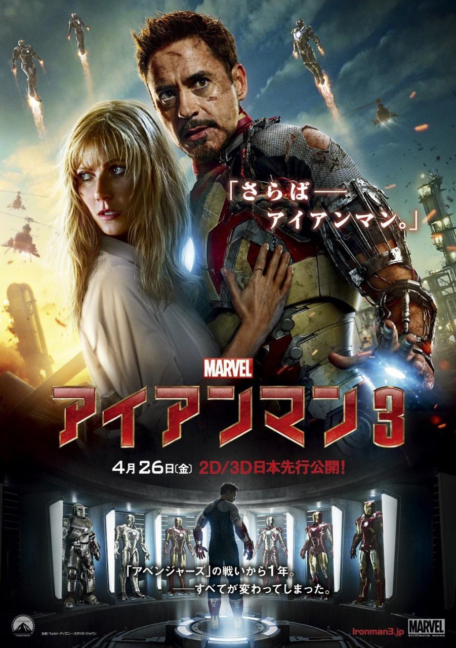 "FILM >> ""Iron Man 3"" - Página 2 14840"