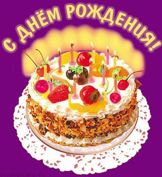 С днем рождения! - Страница 4 1364