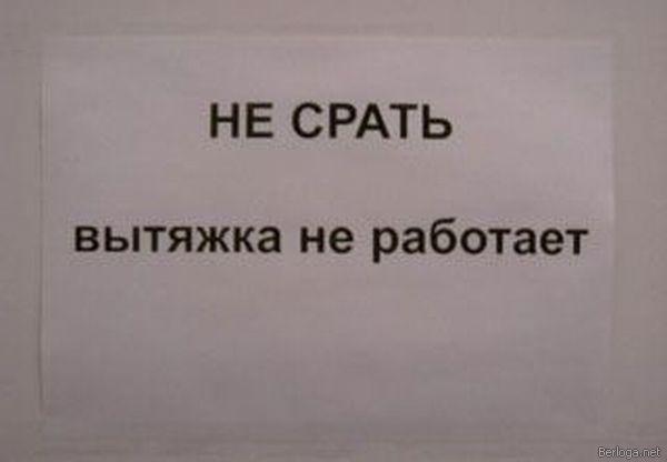 Объявления и вывески...)))  187171_416615