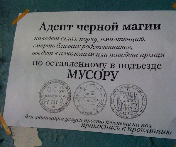 предупреждения магов))))) 160733