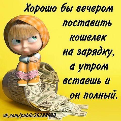Цитатничек - Страница 6 228453_523486