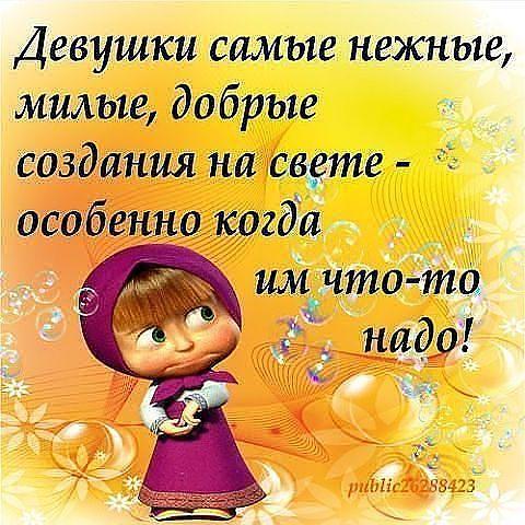 Цитатничек - Страница 6 228453_523492