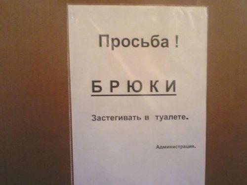 Объявления и вывески...)))  191238_428574