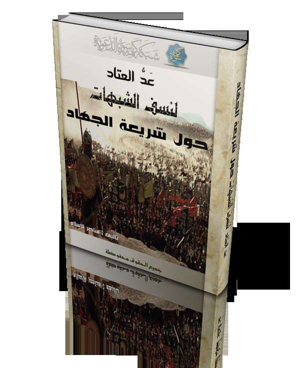 قذائف العتاد في نسف الشبهات حول آيات الجهاد (تحميل مباشر) Jihad