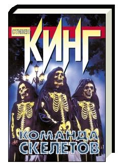 Лучшие книги Стивена Кинга B06359385.cover