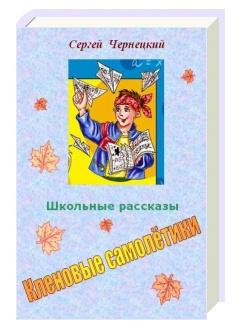Литературная  студия  Сергея  Чернецкого - Портал B56692