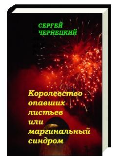 Литературная  студия  Сергея  Чернецкого - Портал B56693