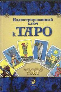 ИЛЛЮСТРИРОВАННЫЙ КЛЮЧ К ТАРО 1