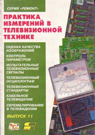Техническая литература - Страница 2 38176169