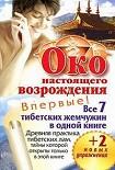 ''ОКО ВОЗРОЖДЕНИЯ'' Chitat-knigu-Levin-Petr-Oko-nastoyashchego-vozrozhdeniya-134