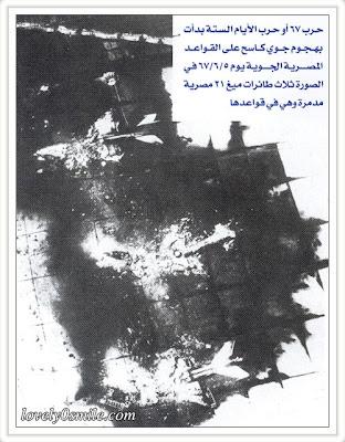 المذبحة الإسرائيلية للأسرى المصريين فى حرب 67 (فيديو ) H-36