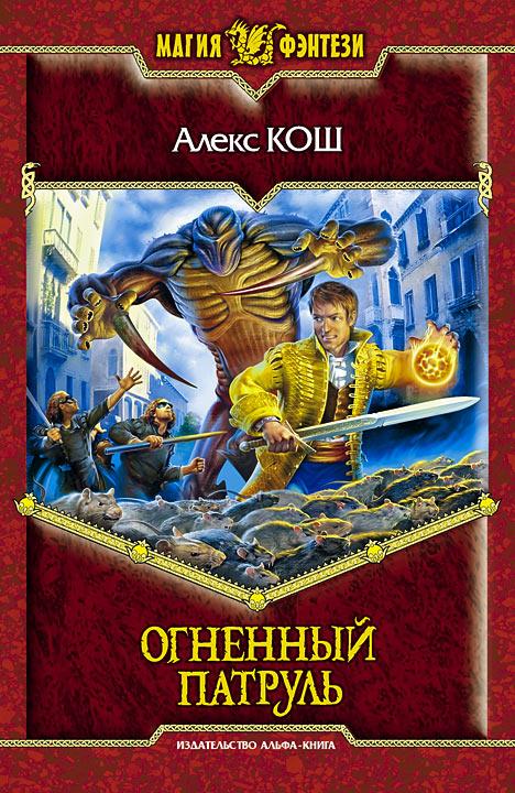 "Серия книг ""Ремесло"" Алекс Кош 174932"
