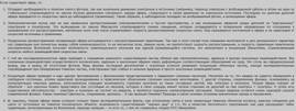Эфир - Ньютоний. Засекреченные разделы таблицы Менделеева.  Clip_image006