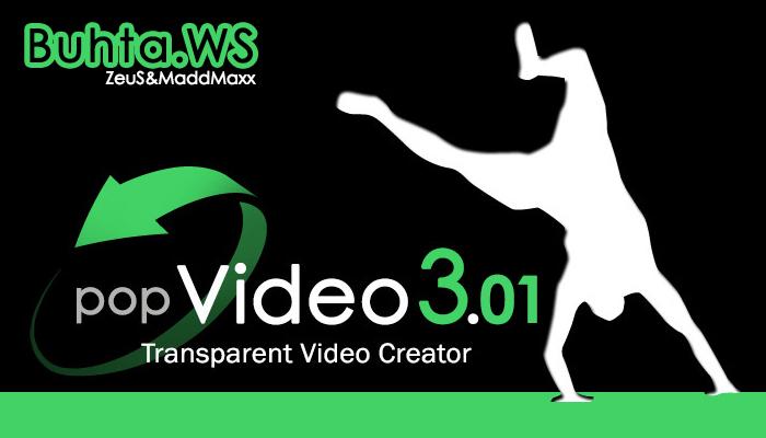 برنامج popVideo 3 في اخر اصدار من زيوس 1468155097_reallusion.popvideo.v3.01.full.retail-zeusmaddmaxx