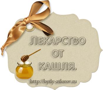 Красота и здоровье Lekarstvo-ot-kashlya