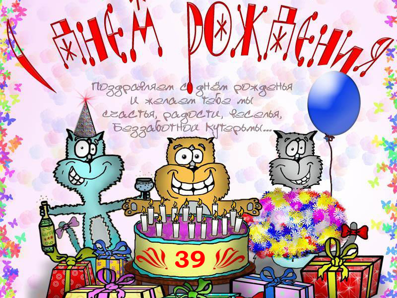 Дрема С Днем Рождения!!!! 1432022649_tosti_na_den_rojdeniya-9